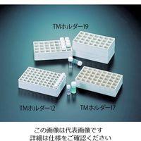 マルエム TMホルダー φ17.3×8×5 17(1ケ入) TM-17 1個 1-6330-03 (直送品)