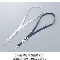 アズワン 携帯ストラップ(クリーンルーム用)白 1本 1-6372-01 (直送品)