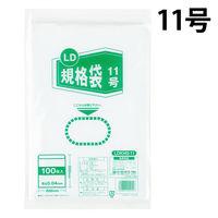 規格袋(ポリ袋) LDPE・透明 0.04mm厚 11号 200mm×300mm 1セット(1000枚:100枚入×10袋)伊藤忠リーテイルリンク