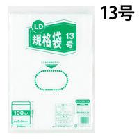 ポリ規格袋(ポリ袋) LDPE・透明 0.04mm厚 13号 260mm×380mm 1セット(1000枚:100枚入×10袋) 伊藤忠リーテイルリンク