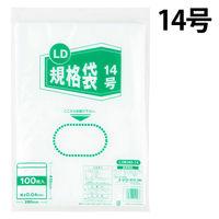 ポリ規格袋(ポリ袋) LDPE・透明 0.04mm厚 14号 280mm×410mm 1セット(1000枚:100枚入×10袋) 伊藤忠リーテイルリンク
