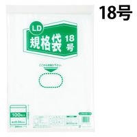 規格袋(ポリ袋) LDPE・透明 0.04mm厚 18号 380mm×530mm 1セット(1000枚:100枚入×10袋)伊藤忠リーテイルリンク