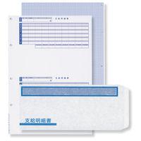 OBC 支給明細書パック(KWP-1S) 09-SPKWP-1S 1箱(各300枚入)