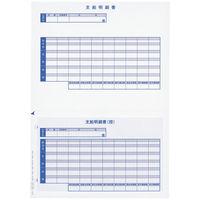 OBC 単票シール式支給明細書(6151) 09-SP6151-A15 1箱(300枚入)