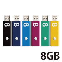 エレコム USBメモリ 8GB 6色(6個入)