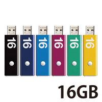 プッシュロック 16GB 6色 MF-APSU2A16GX6