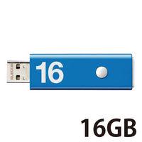 プッシュロック 16GB ブルー MF-APSU2A16GBU
