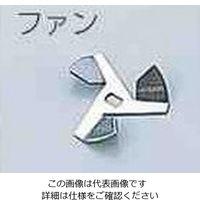 新東科学 汎用撹拌翼 ファンSUS先端用 1個 1-7125-09 (直送品)