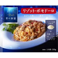 日清フーズ 青の洞窟 あさりと完熟トマトの濃厚リゾットセット リゾット・ポモドーロ 150g 1食