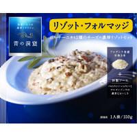 日清フーズ 青の洞窟 ポルチーニ香る2種のチーズの濃厚リゾットセット リゾット・フォルマッジ 150g 1食