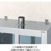 アズワン 薬品庫用排気ダクト(100mmφ) 1個 1-7612-01 (直送品)