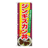 のぼり屋工房 のぼり 「ジンギスカン丼」 21126(取寄品)