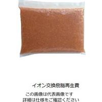 アズワン 純水装置 イオン交換樹脂再生費 1個 1-7669-25 (直送品)