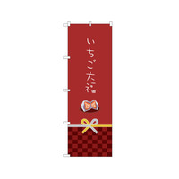 のぼり屋工房 のぼり 「いちご大福」 21267(取寄品)