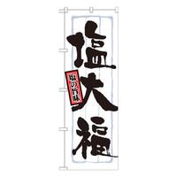 のぼり屋工房 のぼり 「塩大福」 21372(取寄品)