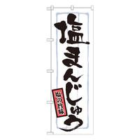 のぼり屋工房 のぼり 「塩まんじゅう」 21374(取寄品)