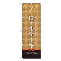 のぼり屋工房 のぼり 「ロールケーキ」 21390(取寄品)