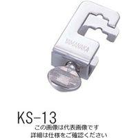 ヤマナカ ユニットスタンド用連結具 KS-13 1個 1-7983-01 (直送品)