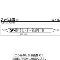 ガステック(GASTEC) ガス検知管 フッ化水素 17L 1箱(10本) 9-808-08 (直送品)
