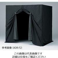 アズワン 組立式暗室 小 1300×1400×2000mm ADR-F1 1台 1-8119-01 (直送品)