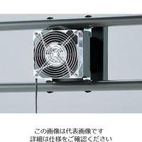 アズワン 暗室用 換気扇 (吸気) ADR-IF 1台 1-8119-12 (直送品)