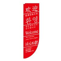 のぼり屋工房 Rのぼり 「いらっしゃいませ(日本語・中国語・韓国語・英語)」 棒袋 24036(取寄品)