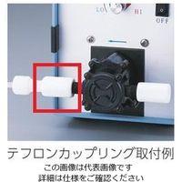 アズワン 可変速耐薬ポンプ用テフロンカップリング PTFEカップリング 1個 1-8439-02 (直送品)