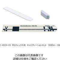 アズワン RQフレックス(多項目水質検査)用 キャリブレーションセット 16954-1M 1個 1-8523-03 (直送品)