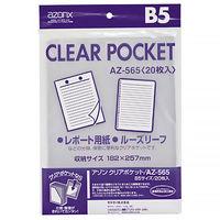セキセイ クリアポケット B5(257×182mm) AZ-565 1袋(20枚入)