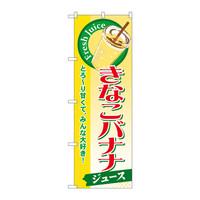 のぼり屋工房 のぼり SNB-291 「きなこバナナジュース」 30291(取寄品)