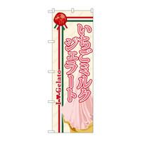 のぼり屋工房 のぼり SNB-329 いちごミルクジェラート 30329 (取寄品)