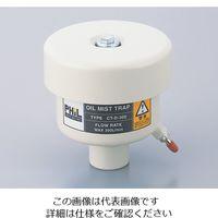佐藤真空 オイルミストトラップ CT-D-300 1台 1-8787-12 (直送品)