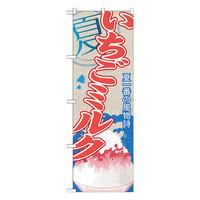 のぼり屋工房 のぼり SNB-436 「いちごミルク(かき氷)」 30436(取寄品)