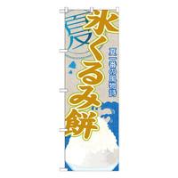 のぼり屋工房 のぼり SNB-447 「氷くるみ餅(かき氷)」 30447(取寄品)