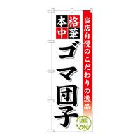 のぼり屋工房 のぼり SNB-474 ゴマ団子 30474 (取寄品)