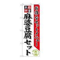 のぼり屋工房 のぼり SNB-484 麻婆豆腐セット 30484 (取寄品)