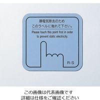 アズワン アースプレート JD10-03A 1枚 1-9120-01 (直送品)
