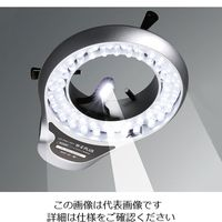 アズワン 実体顕微鏡用LED照明装置 ダブルライト ダブルE 1個 1-9227-03 (直送品)