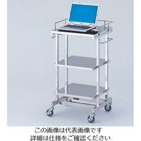 アズワン パソコンカート YMD171115-03 1台 1-9424-01 (直送品)