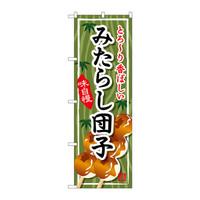 のぼり屋工房 のぼり SNB-703 「みたらし団子」 30703(取寄品)