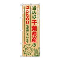 のぼり屋工房 のぼり SNB-900 「当店は千葉県産のコシヒカリを使用しています」 30900(取寄品)