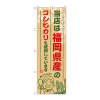 のぼり屋工房 のぼり SNB-940 福岡県産のコシヒカリ 30940 (取寄品)