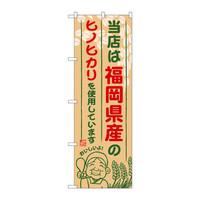 のぼり屋工房 のぼり SNB-941 福岡県産のヒノヒカリ 30941 (取寄品)