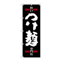 のぼり屋工房 のぼり SNB-1009 「旨い つけ麺 専門店」 黒白 31009(取寄品)