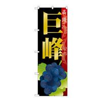 のぼり屋工房 のぼり SNB-1368 「巨峰 高級」 31368 (取寄品)