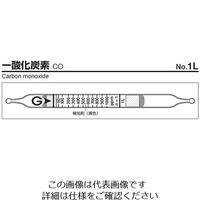 ガステック(GASTEC) ガス検知管 一酸化炭素 1L 1箱(10本) 9-800-29 (直送品)