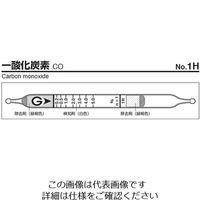 ガステック(GASTEC) ガス検知管 一酸化炭素 1H 1箱(10本) 9-800-27 (直送品)