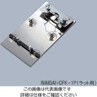アズワン 小動物実験固定器(ラット用) 205×350×70mm 1台 2-1036-04 (直送品)