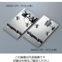 アズワン 小動物実験固定器(マウス用) 150×230×70mm 1台 2-1036-05 (直送品)