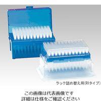 ART フィルターチップ(ART) 96本/パック×10パック(詰め替え用) 2140-RI 1箱(960本) 1-7910-43 (直送品)